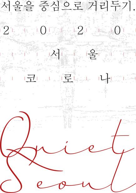 박혜린 <서울을 중심으로 거리두기: Quiet Seoul>