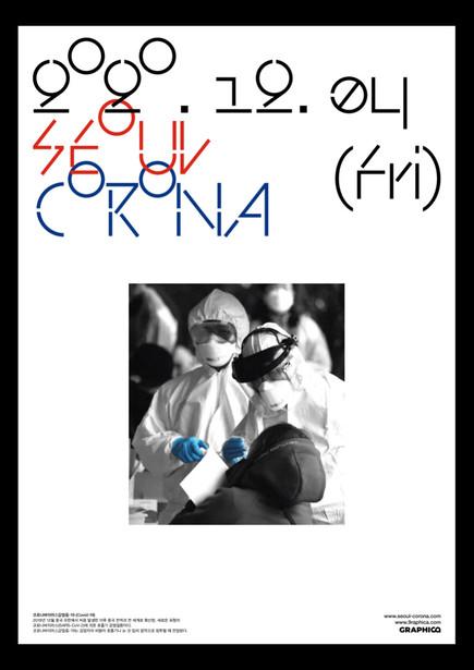 백인서 <2020 서울코로나 포스터>