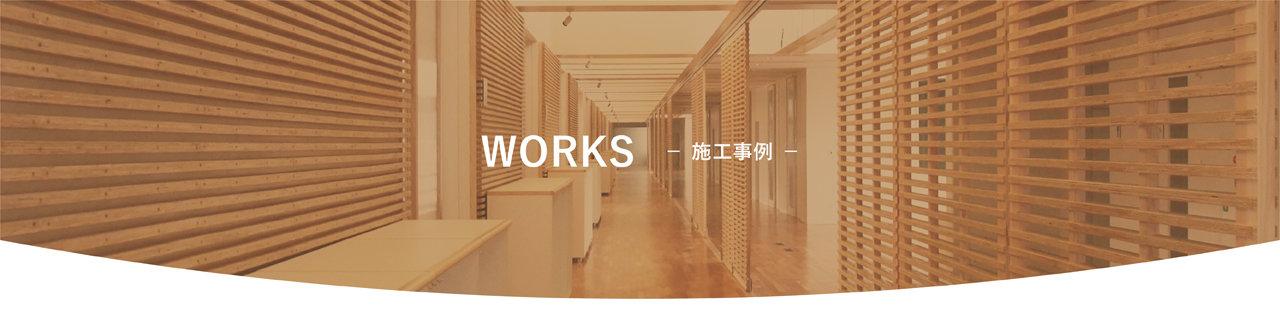 works_banner.jpg