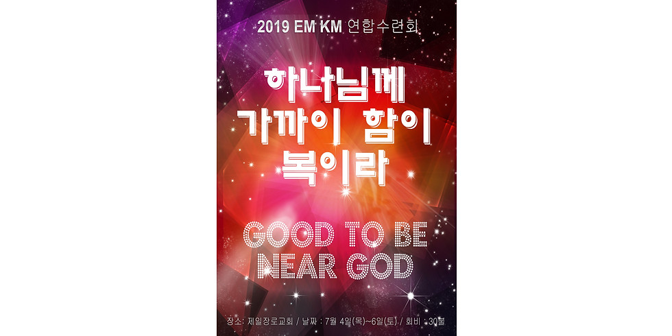 2019 EM KM 연합수련회