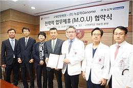 녹십자지놈, 고대안암병원과 연구협력 MOU 체결
