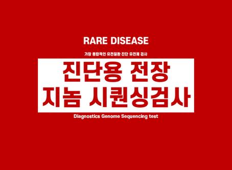 진단용 전장 지놈시퀀싱검사를 소개합니다.