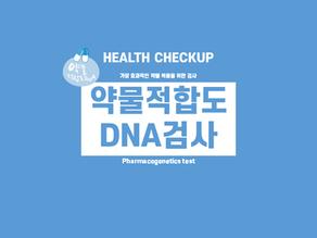 약물적합도 DNA 검사를 소개합니다.