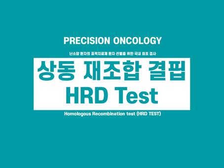 상동 재조합 결핍 검사(HRD Test)를 소개합니다.