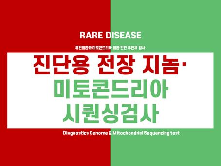 진단용 전장 지놈/미토콘드리아 시퀀싱검사를 소개합니다.