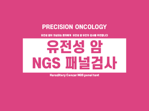 유전성 암 NGS 패널 검사를 소개합니다.