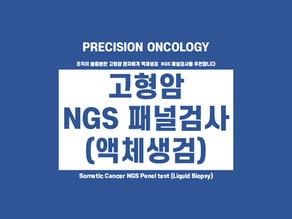 비유전성 고형암 NGS 패널 검사(액체생검)를 소개합니다.