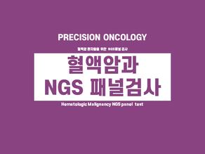 혈액암과 NGS 패널검사를 소개합니다.