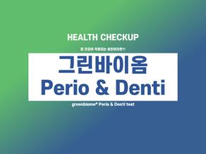 그린바이옴 Perio & Denti 검사를 소개합니다.