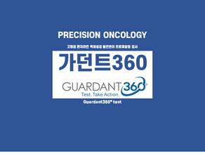 Guardant360 검사를 소개합니다.
