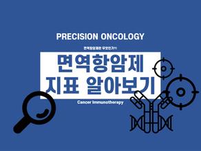 면역항암제 지표(바이오마커)는 무엇이 있을까?