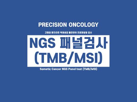 비유전성 고형암 NGS 패널 검사 (TMB/MSI)를 소개합니다.