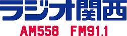 ラジオ関西AM・FM_ロゴ2行_JPG.jpg