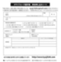 OFG関西 参加申込シート.jpg