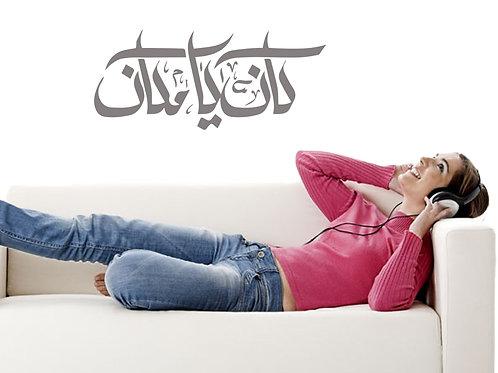كان يا مكان - once upon a time