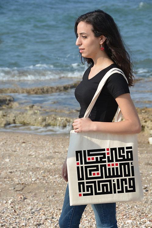 معي كتاب امشي ولا اهاب - i walk with my book fearless