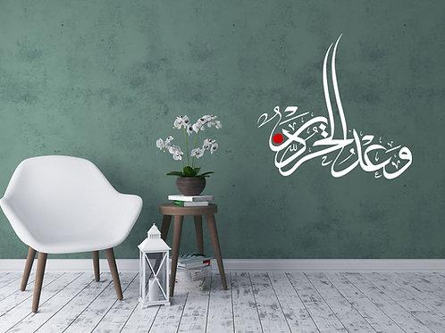 وعد الحر دين - promising a freeman is a debt