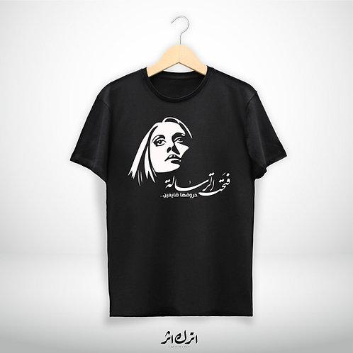 فيروز - فتحت الرسالة حروفها ضايعين -Fairuz