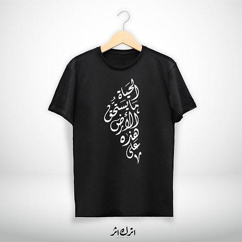 على هذه الارض ما يستحق الحياة- there is on this land that which makes life worth