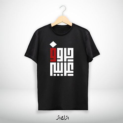 حروف عربية - Arabic Letters