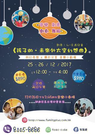 【12月音樂小劇場.「孩子的.未來外太空幻想曲」】