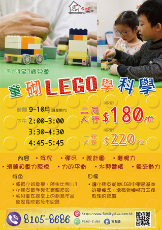9-10月【童砌LEGO學科學.二人同行優惠$160/1人】