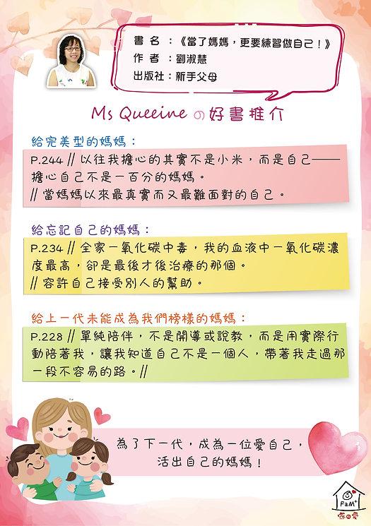 好書推介(Queeine).jpg