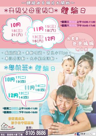 【10-12月.升級父母星級B.學前班.體驗日】
