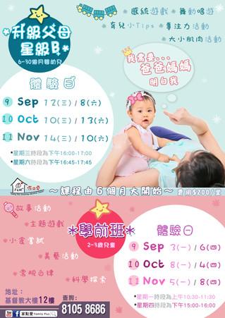 【9-11月.升級父母星級B.學前班.試堂】
