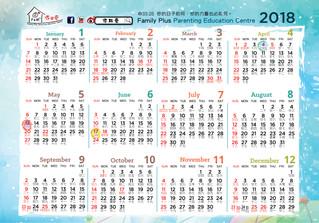 【2018.年曆表】
