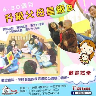【0-3歲升B班】【2-3歲學前班】試堂體驗日