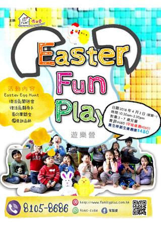 【4月2日.Easter Fun Play 遊樂營】
