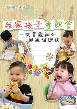 我家孩子愛飲食 封面.jpg