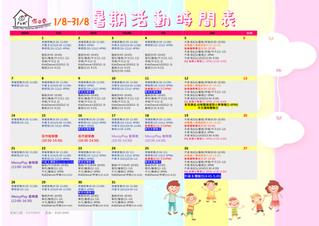 8月暑期課程活動時間表