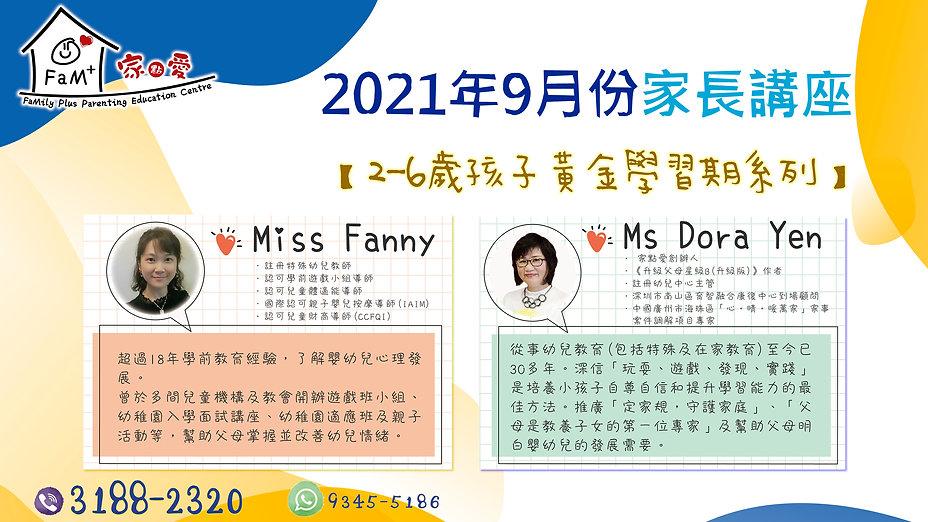 202109-fb-盈恩中心.jpg