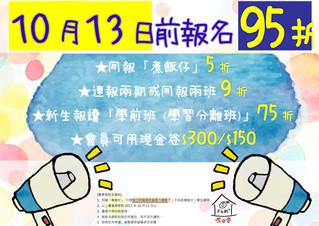 【早報優惠.11-12月課程】