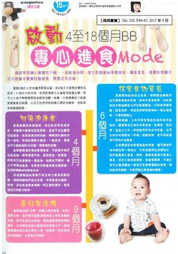 啟動4至18個月BB專心進食Mode