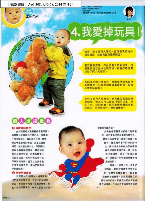 對付寶寶10大扭計行為