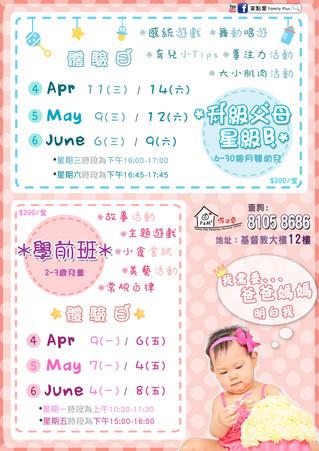 【4-6月.升級父母星級B.學前班.試堂】