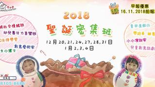 【2018.聖誕密集班】