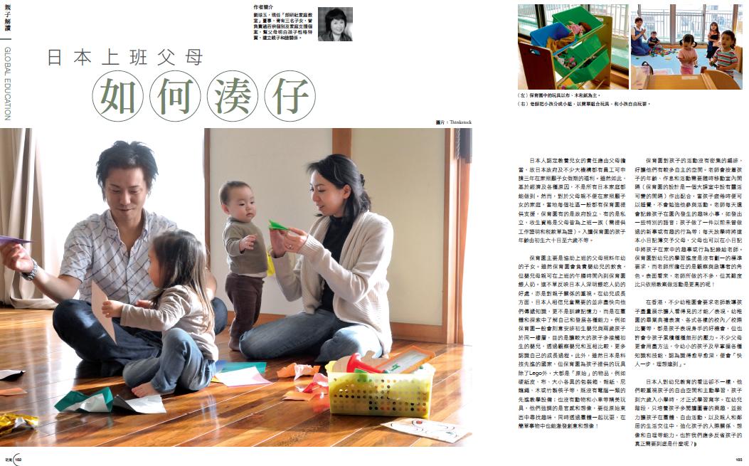 日本上班父母如何湊仔