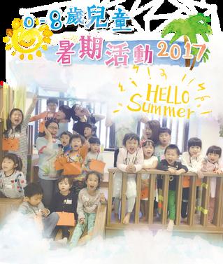 7-8月【暑期課程及遊樂營】開始報名啦!