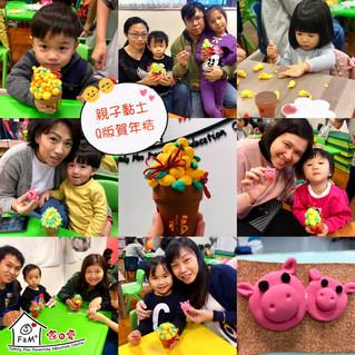【1月份會員專享.免費親子活動】