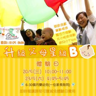 9月【升級父母星級B.試堂】