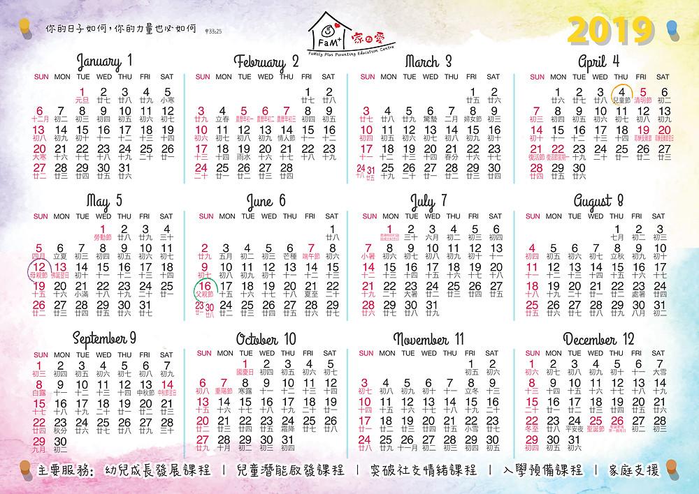 Family Plus 2019 Calendar