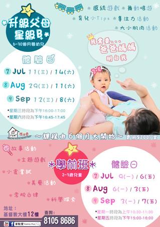 【7-9月.升級父母星級B.學前班.試堂】