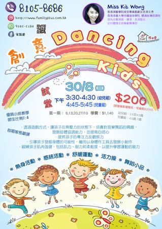 【創意Dancing Kids.30/8試堂日.10月第一期】