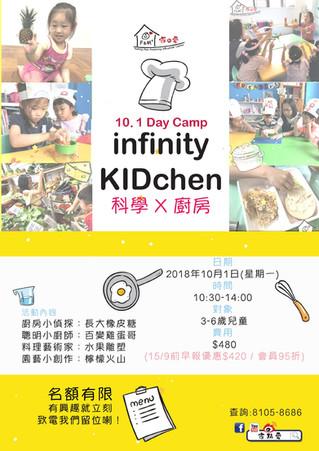 【10.1遊樂營.Infinity KIDchen】
