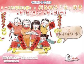 【升級父母星級B(Grade1-3).1-2月特別活動】