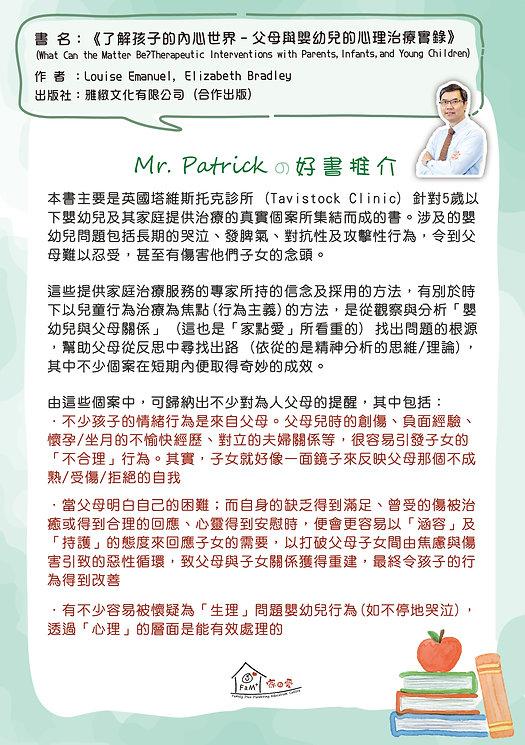 好書推介(Patrick).jpg